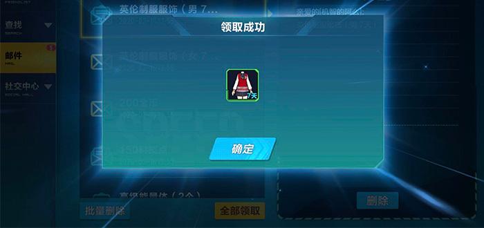 QQ飞车手游礼包